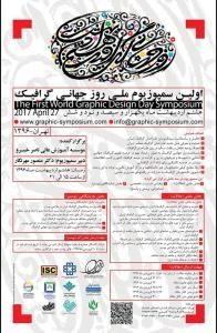 موسسه آموزش عالی ناصر خسرو