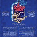 اولین کنفرانس بین المللی ظرفیت شناسی و تأثیرگذاری فضای مجازی در ارتقای آموزش های دینی