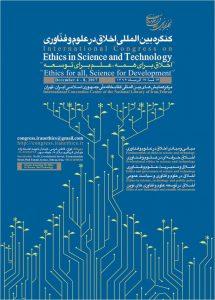 انجمن ایرانی اخلاق در علوم و فناوری