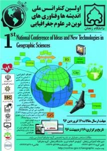 زنجان - دانشگاه زنجان