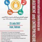 کنفرانس بین المللی مدیریت و کارآفرینی با تاکید بر شرایط اقتصاد مقاومتی