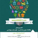 کنگره بین المللی مطالعات میان رشته ای در علوم پایه و مهندسی