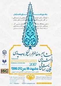 دانشگاه فرهنگیان شهید مفتح مشهد