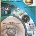 دهمین کنگره سالیانه چشم پزشکی بیمارستان خاتم الانبیاء(ص) مشهد و چهارمین سمینار گروه فوق تخصصی قرنیه و جراحی عیوب انکساری ایران