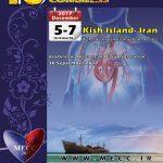 دهمین کنگره قلب و عروق خاورمیانه