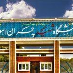 حدود ۲۰۰ دانشجوی دکتری در دانشگاه شهید چمران امسال پذیرفته میشوند