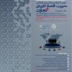 فراخوان اولین کنفرانس علمی بین المللی مدیریت ، اقتصاد کاربردی و تجارت