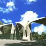 تأکید دانشگاه تهران بر اعلام نتایج دکتری ۹۶ از سوی سنجش