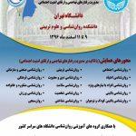 فراخوان سومین کنگره ملی روان شناسی ایران ،مدیریت رفتارهای تهاجمی و ارتقای امنیت اجتماعی