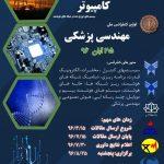 فراخوان چهارمین کنفرانس ملی برق و کامپیوتر و نخستین کنفرانس ملی مهندسی پزشکی