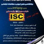 ولین کنفرانس جهانی ودومین کنفرانس ملی پژوهش های نوین ایران و جهان در روانشناسی، علوم تربیتی و مطالعات اجتماعی