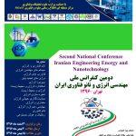 فراخوان دومین کنفرانس ملی مهندسی انرژی و نانو فناوری ایران
