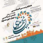 همایش بین المللی بازخوانی تمدن اسلامی و جهان شهر معنوی
