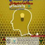 اولین کنفرانس بین المللی علوم انسانی،مطالعات فرهنگی و اجتماعی