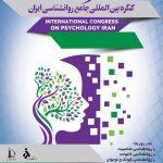 فراخوان سومین کنگره بین المللی جامع روانشناسی ایران