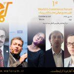 برگزاری مجمع جهانی تجارت الکترونیک در تهران