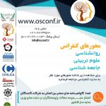 دومین کنفرانس ملی دانش و فناوری روانشناسی،علوم تربیتی و جامعه شناسی ایران
