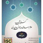 کنفرانس ملی علوم اسلامی و پژوهش های دینی