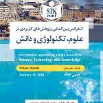 کنفرانس بین المللی پژوهش های کاربردی در علوم، تکنولوژی و دانش