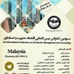 سومین کنفرانس بین المللی اقتصاد، مديريت و حسابداري