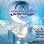 ششمین کنفرانس بین المللی علوم مهندسی و تکنولوژی