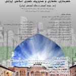 اولین همایش ملی شهرسازی ، معماری و مدیریت شهری اسلامی ایرانی