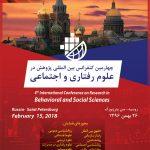 چهارمین کنفرانس بین المللی پژوهش در علوم رفتاری و اجتماعی