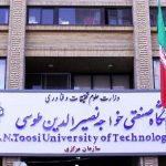 پذیرش دانشجوی بدون آزمون در دانشگاه خواجه نصیر