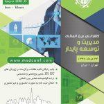 کنفرانس بین المللی مدیریت و توسعه پایدار