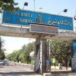دانشگاه تبریز در سال 97 دکتری بدون آزمون پذیرش میکند