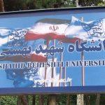 دانشگاه شهیدبهشتی دانشجوی دکتری بدون آزمون پذیرش میکند