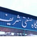 ثبتنام در چهارمین جشنواره فناوری اطلاعات دانشگاه شریف آغاز شد