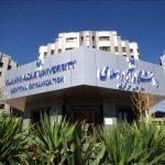 آخرین مهلت انتخاب مناطق مصاحبه دکتری ۹۷ دانشگاه آزاد تا امشب
