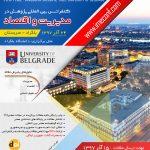کنفرانس بین المللی پژوهش در مدیریت و اقتصاد