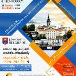 کنفرانس بین المللی پژوهش های نوآورانه در علوم، مهندسی و تکنولوژی