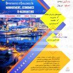 سومین کنفرانس بینالمللی فرصتها و چالشها در مدیریت، اقتصاد و حسابداری