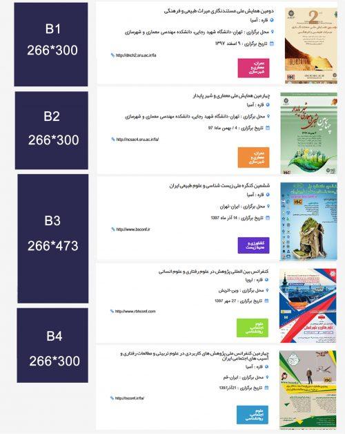 خدمات تبلیغات همایش و تبلیغات کنفرانس