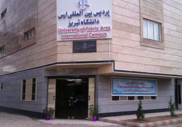 شهریه دکتری 98 پردیس ارس دانشگاه تبریز اعلام شد