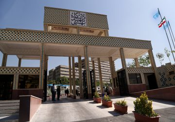 تمدید مهلت پذیرش بدون آزمون در دانشگاه شهید بهشتی