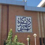 پذیرش بدون آزمون دانشگاه شهید بهشتی در مقطع دکتری