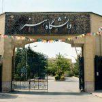 دانشگاه هنر تهران دکتری بدون آزمون پذیرش میکند