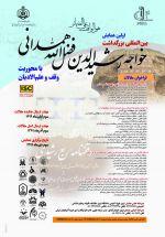 اولین همایش بین المللی بزرگداشت خواجه رشیدالدین فضل الله همدانی با محوریت وقف و علم الأدیان