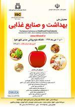 اولین همایش ملی بهداشت و صنایع غذایی