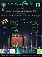 اولین همایش ملی نانو فوتونیک ایران