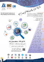 اولین کنفرانس ملی داده کاوی در علوم زمین
