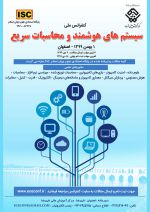 اولین کنفرانس ملی سیستم های هوشمند و محاسبات سریع