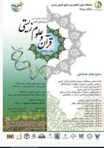 دومین همایش ملی پژوهش های میان رشته ای قرآن و انگاره های علوم زیستی