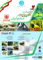 دومین کنفرانس ملی کاربرد کامپوزیت در صنایع ایران