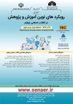 سمینار ملی رویکردهای نوین آموزش و پژوهش در انقلاب صنعتی چهارم