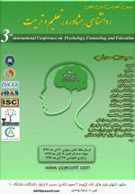 سومین کنفرانس بین المللی روانشناسی،مشاوره،تعلیم و تربیت
